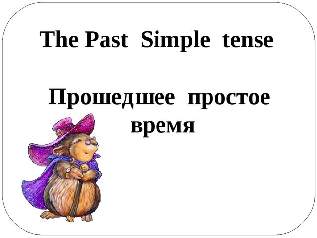 The Past Simple tense Прошедшее простое время
