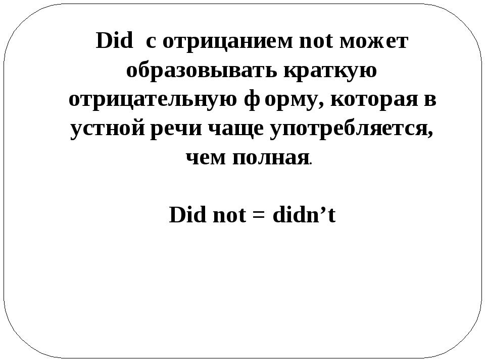 Did с отрицанием not может образовывать краткую отрицательную форму, которая...
