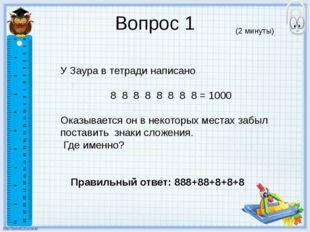 Вопрос 1 У Заура в тетради написано 8 8 8 8 8 8 8 8 = 1000 Оказывается он в н