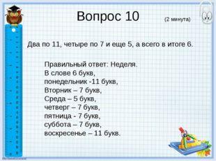 Вопрос 10 Два по 11, четыре по 7 и еще 5, а всего в итоге 6. Правильный ответ