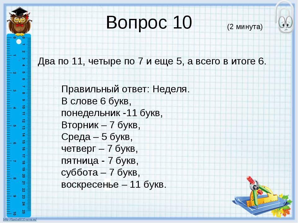 Вопрос 10 Два по 11, четыре по 7 и еще 5, а всего в итоге 6. Правильный ответ...
