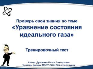 Автор: Дупленко Ольга Викторовна Учитель физики МОБУ СОШ №5 п.Новочунка