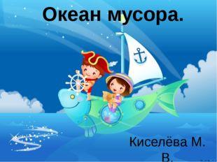 Океан мусора. Киселёва М. В.
