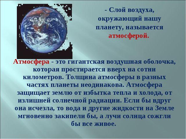 Атмосфера - это гигантская воздушная оболочка, которая простирается вверх на...