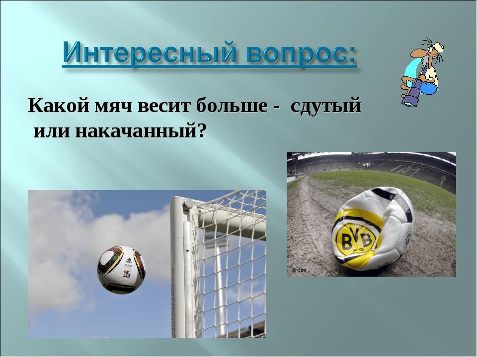 Какой мяч весит больше - сдутый или накачанный?