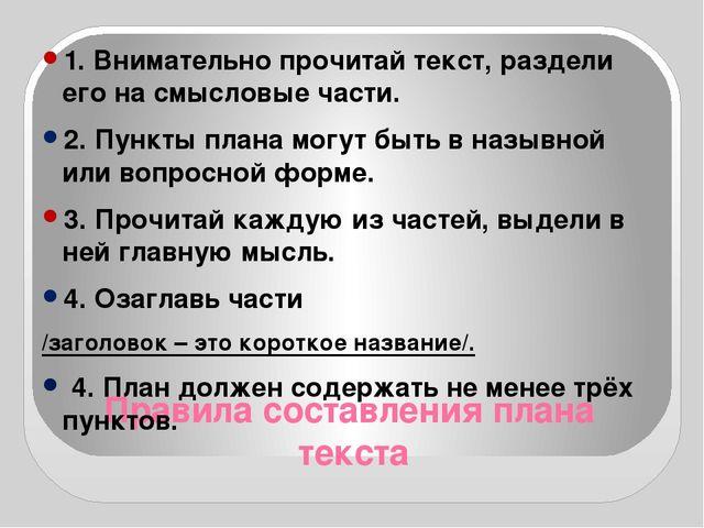 Правила составления плана текста 1. Внимательно прочитай текст, раздели его н...
