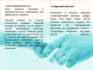 «ЧТО ИЗМЕНИЛОСЬ» Цель: развитие внимания и наблюдательности, необходимых для