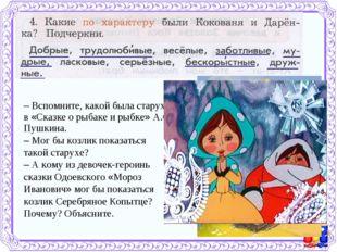 – Вспомните, какой была старуха в «Сказке о рыбаке и рыбке» А.С. Пушкина. – М