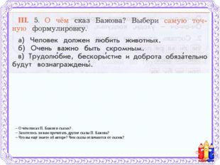 – О чём писал П. Бажов в сказах? – Захотелось ли вам прочитать другие сказы П