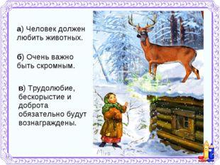 а) Человек должен любить животных. б) Очень важно быть скромным. в) Трудолюби