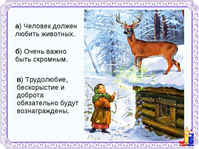 а) Человек должен любить животных. б) Очень важно быть скромным. в) Трудолюби...