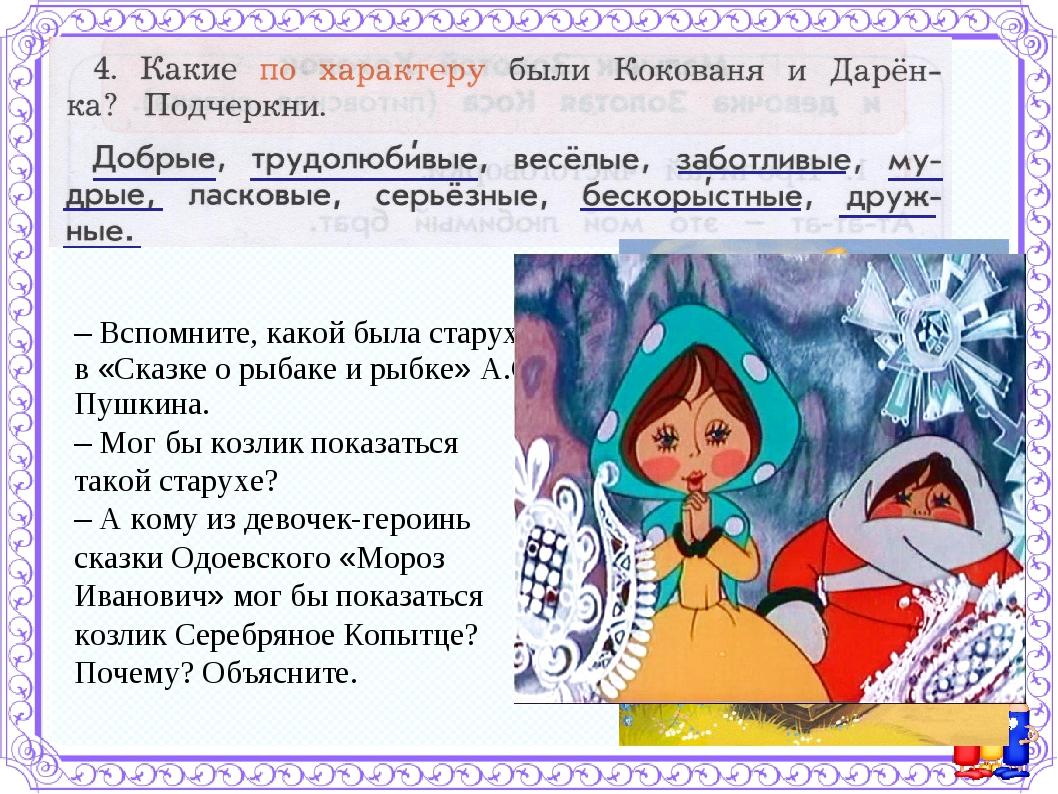 – Вспомните, какой была старуха в «Сказке о рыбаке и рыбке» А.С. Пушкина. – М...