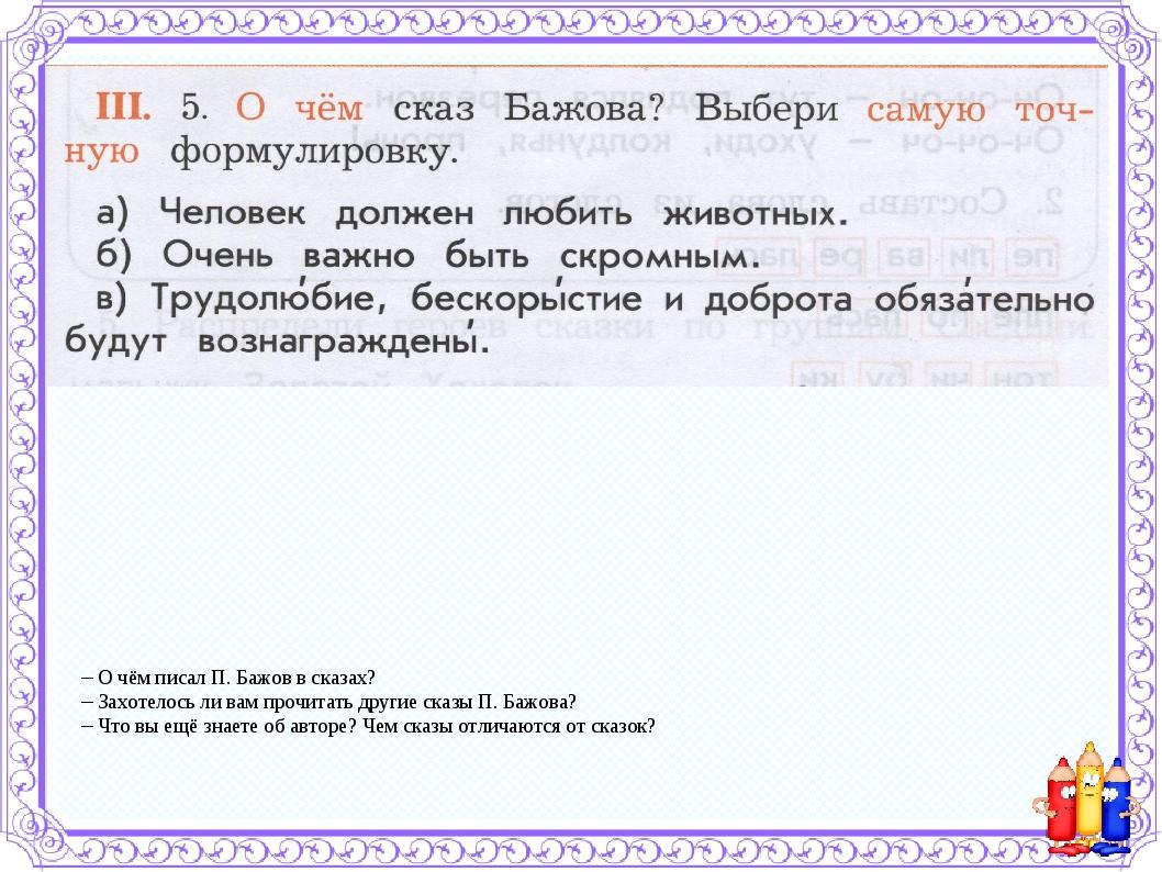 – О чём писал П. Бажов в сказах? – Захотелось ли вам прочитать другие сказы П...