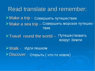 Read translate and remember: Make a trip - Make a sea trip – Travel round the