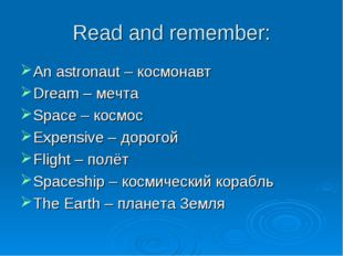 Read and remember: An astronaut – космонавт Dream – мечта Space – космос Expe