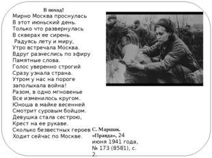 В поход! Мирно Москва проснулась В этот июньский день. Только что развернула