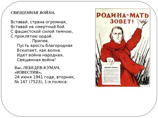 СВЯЩЕННАЯ ВОЙНА. Вставай, страна огромная, Вставай на смертный бой С фашистск...