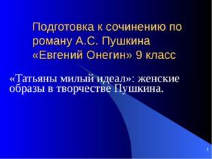 * Подготовка к сочинению по роману А.С. Пушкина «Евгений Онегин» 9 класс «Тат