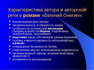 * Характеристика автора и авторской речи в романе «Евгений Онегин»: взволнова