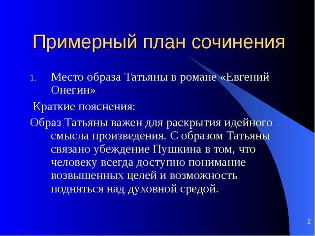 * Примерный план сочинения Место образа Татьяны в романе «Евгений Онегин» Кра...