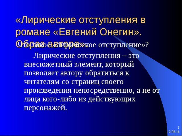* * «Лирические отступления в романе «Евгений Онегин». Образ автора». Что так...