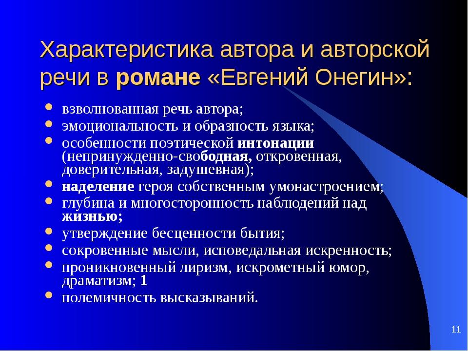 * Характеристика автора и авторской речи в романе «Евгений Онегин»: взволнова...