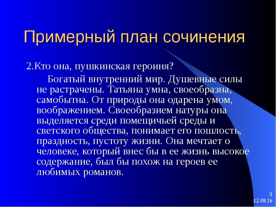 * * Примерный план сочинения 2.Кто она, пушкинская героиня? Богатый внутренни...