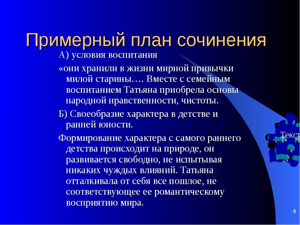 * Примерный план сочинения А) условия воспитания «они хранили в жизни мирной...