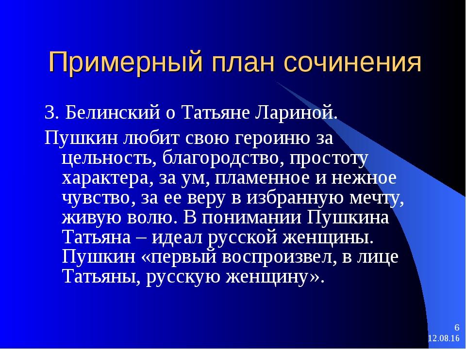 * * Примерный план сочинения 3. Белинский о Татьяне Лариной. Пушкин любит сво...