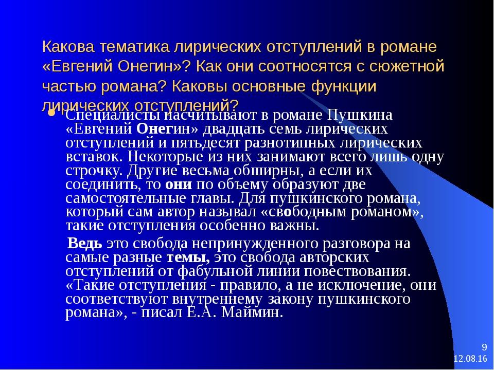 * * Какова тематика лирических отступлений в романе «Евгений Онегин»? Как они...