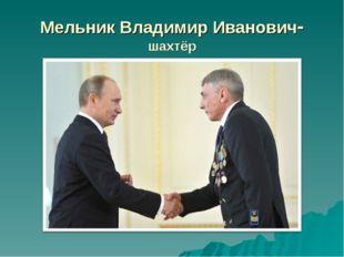 Мельник Владимир Иванович- шахтёр