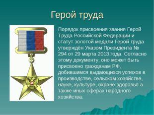 Герой труда Порядок присвоения звания Герой Труда Российской Федерации и стат