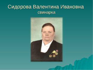 Сидорова Валентина Ивановна свинарка