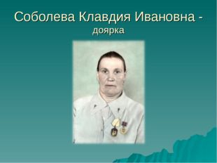 Соболева Клавдия Ивановна - доярка