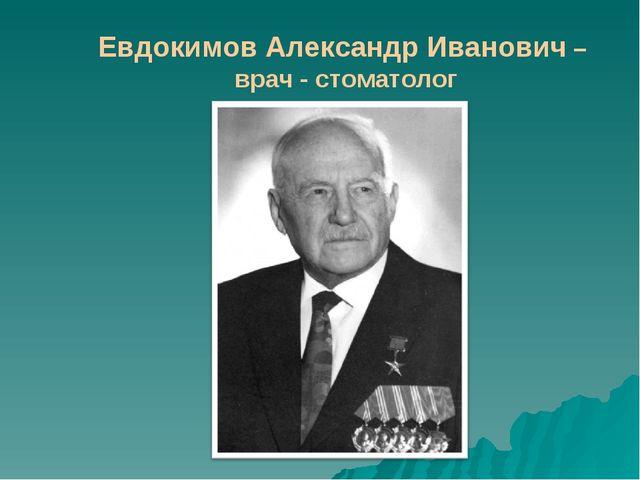 Евдокимов Александр Иванович – врач - стоматолог