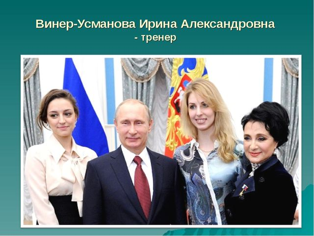 Винер-Усманова Ирина Александровна - тренер