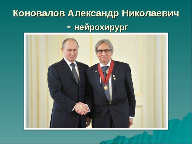 Коновалов Александр Николаевич - нейрохирург