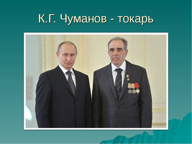 К.Г. Чуманов - токарь