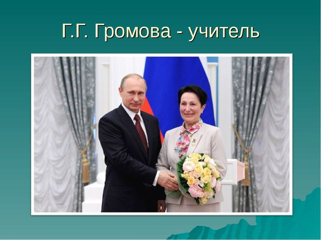 Г.Г. Громова - учитель