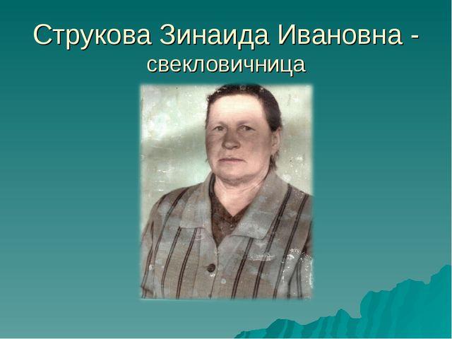 Струкова Зинаида Ивановна - свекловичница