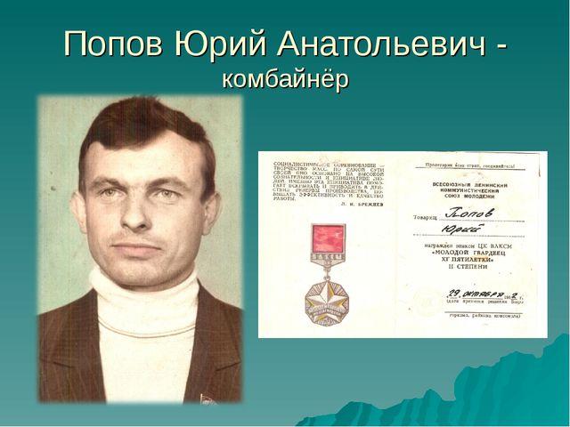 Попов Юрий Анатольевич - комбайнёр