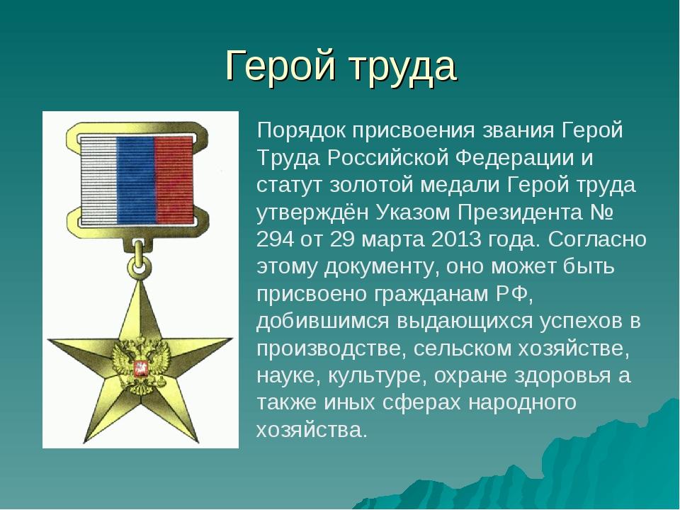 Герой труда Порядок присвоения звания Герой Труда Российской Федерации и стат...
