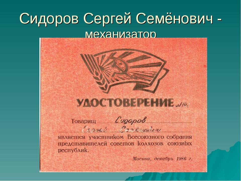 Сидоров Сергей Семёнович - механизатор