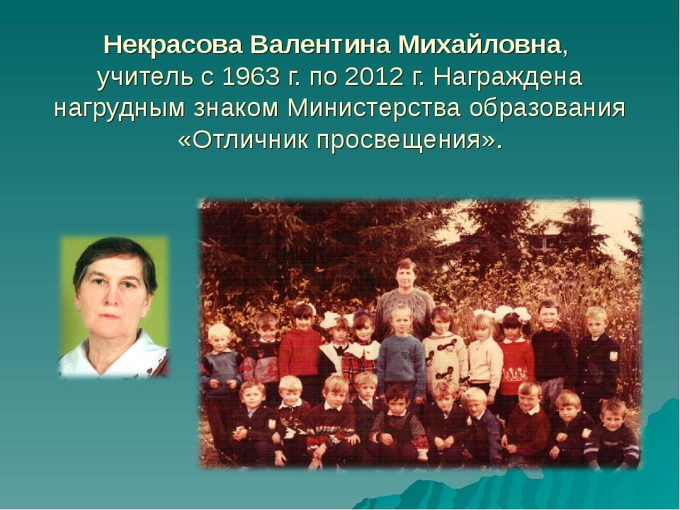 Некрасова Валентина Михайловна, учитель с 1963 г. по 2012 г. Награждена нагру...