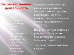 Бесхозяйственная деятельность Вся рыба, обитавшая в озере Хатагор (Бурятия),