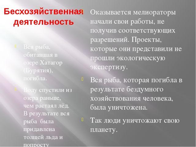 Бесхозяйственная деятельность Вся рыба, обитавшая в озере Хатагор (Бурятия),...