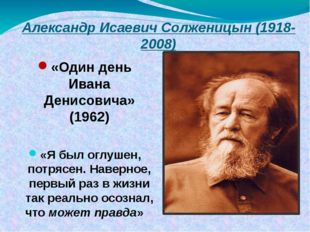 Александр Исаевич Солженицын (1918-2008) «Один день Ивана Денисовича» (1962)