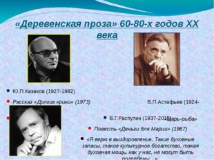 «Деревенская проза» 60-80-х годов XX века Ю.П.Казаков (1927-1982) Рассказ «До