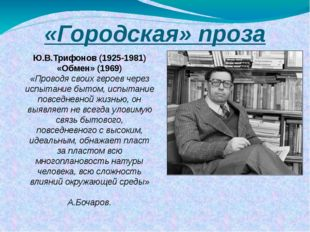 «Городская» проза Ю.В.Трифонов (1925-1981) «Обмен» (1969) «Проводя своих геро