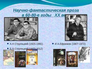 Научно-фантастическая проза в 60-80-е годы XX века А.Н.Стругацкий (1925-1991)